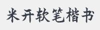 米開軟筆楷書字體