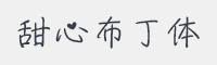 甜心布丁體字體