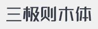 三極則木體字體
