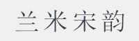 蘭米宋韻字體