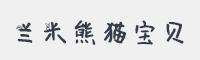 蘭米熊貓寶貝字體