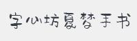 字心坊夏夢手書字體