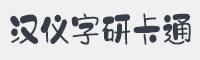 漢儀字研卡通字體
