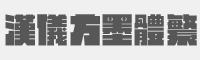 漢儀方墨體繁字體