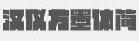 漢儀方墨體簡字體
