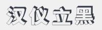 漢儀立黑簡字體
