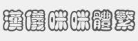 漢儀咪咪體繁字體
