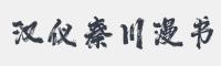 漢儀秦川漫書字體