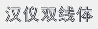 漢儀雙線體簡字體