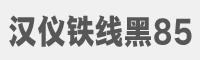 漢儀鐵線黑字體