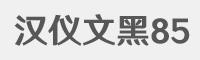 漢儀文黑字體