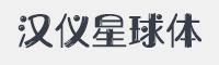 漢儀星球體字體