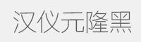 漢儀元隆黑字體