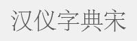漢儀字典宋字體