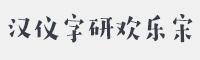 漢儀字研歡樂宋字體
