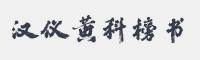 漢儀黃科榜書字體
