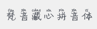 梵音藏心拼音體字體