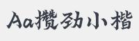 Aa攢勁小楷字體