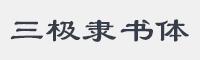 三極隸書簡體字體