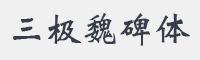 三極魏碑簡體字體