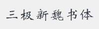 三極新魏書簡體字體