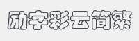 勵字彩云簡繁字體