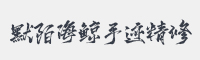 默陌海鯨手跡精修字體