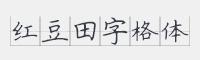紅豆田字格體字體