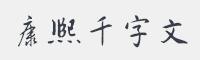 邯鄲康熙千字文字體