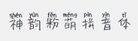 神韻粉萌拼音體字體