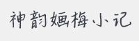 神韻婳梅小記字體