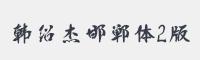 韓紹杰邯鄲體2版字體