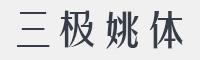 三極姚體字體