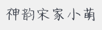 神韻宋家小萌字體