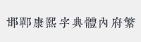 邯鄲康熙字典內府繁字體
