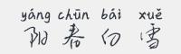 陽春白雪字體