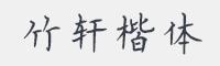竹軒楷體字體