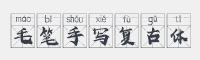 毛筆手寫復古體字體