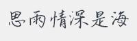 思雨情深是海字體