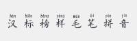 漢標榜樣毛筆拼音字體