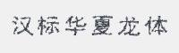 漢標華夏龍體字體