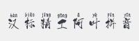 漢標精工阿葉拼音字體