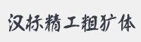 漢標精工粗獷體字體