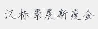 漢標景晨新瘦金字體