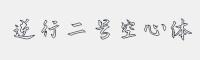 逆行二號空心體字體