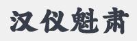 漢儀魁肅字體