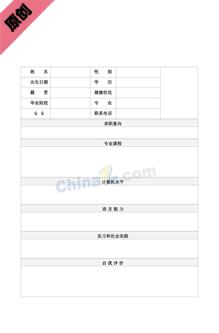 銷售求職個人簡歷表格下載