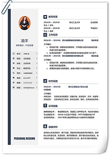 清新大學生表格簡歷模板