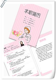 粉色臨床護士簡歷模板