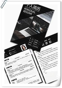 酷黑商務風套裝簡歷模板